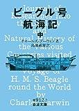 ビーグル号航海記 中 (岩波文庫 青 912-2)