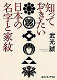 知っておきたい日本の名字と家紋<知っておきたい> (角川ソフィア文庫)