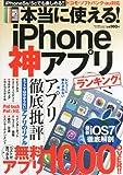 本当に使える! iphone神アプリランキング(NHK大相撲ジャーナル2013年10月号増刊)