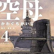 空母いぶき(4): ビッグ コミックス