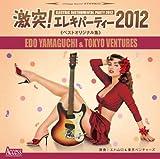 「激突!エレキパーティー2012」ベストオリジナル集