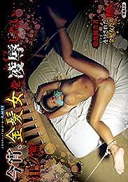 今宵、金髪女を凌辱したい… 狂ノ篇 スパルタン/妄想族 [DVD]