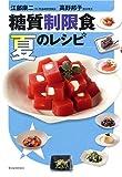 糖質制限食 夏のレシピ