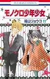モノクロ少年少女 第11巻 (花とゆめCOMICS)