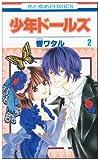 少年ドールズ 第2巻 (花とゆめCOMICS)