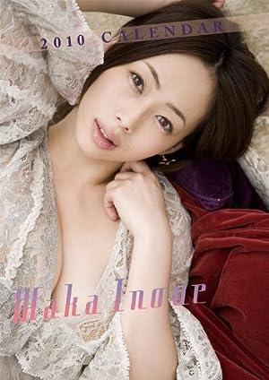 井上和香 2010年 カレンダー
