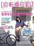 自転車日和 Vol.18 (タツミムック)