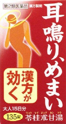 【第2類医薬品】苓桂朮甘湯エキス錠N 135錠
