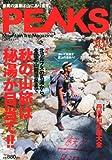 PEAKS (ピークス) 2012年 10月号 [雑誌]