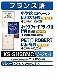 カシオ 電子辞書 追加コンテンツ microSD版 ロベール仏和大辞典 オックスフォード仏語辞典 XS-SH20MC