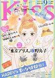 KISS (キス) 2013年 09月号 [雑誌]