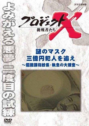 プロジェクトX 挑戦者たち 謎のマスク 三億円犯人を追え~鑑識課指紋係・執念の大捜査~ [DVD]