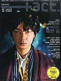+act. (プラスアクト)―visual movie magazine 2015年 05月号