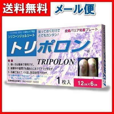 トリポロン 1枚