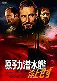 原子力潜水艦浮上せず(続・死ぬまでにこれは観ろ!) [DVD] -