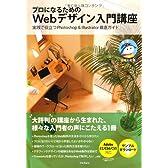 プロになるためのWebデザイン入門講座 実践で役立つPhotoshop&Illustrator徹底ガイド