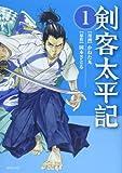剣客太平記 1 (SPコミックス)