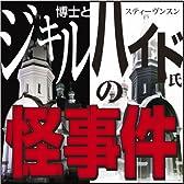 [オーディオブックCD] ジキル博士とハイド氏の怪事件 (<CD>)