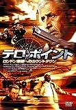 テロ・ポイント[DVD]