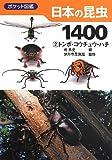 日本の昆虫1400 (2) トンボ・コウチュウ・ハチ (ポケット図鑑)