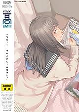 女子高生に徹底的にこだわった隔月エロ漫画誌「COMIC高」1月号