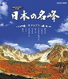 日本の名峰 北アルプス [Blu-ray]