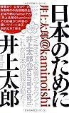 日本のために -井上太郎@kaminoishi (SEIRINDO BOOKS)
