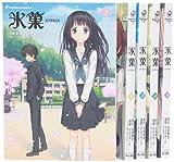 氷菓 コミック 1-5巻セット (カドカワコミックス・エース)