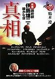 新編・調教師伊藤雄二の確かな目 真相 (ワニ文庫)
