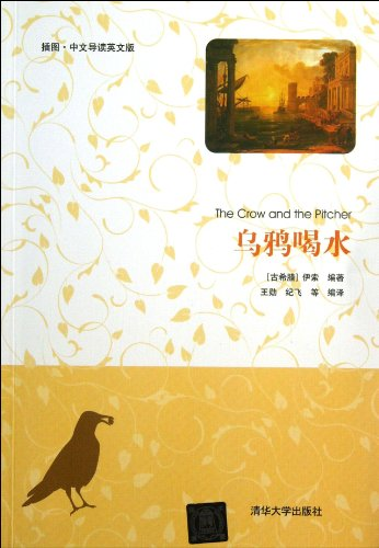 The Crow and the Pitcher (Chinese Edition) (The Pitcher And The Crow compare prices)