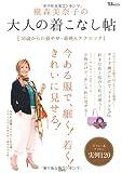 横森美奈子の大人の着こなし帖 (TJMOOK)