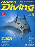 Marine Diving ( マリンダイビング ) 2010年 05月号 [雑誌]