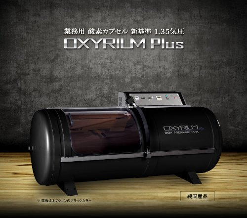 オールアルミ一体型 酸素カプセルオキシリウム プラス OXYRIUM PLUS