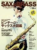 サックス&ブラス・マガジン (SAX & BRASS Magazine) volume.14(CD付き)