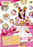 クッキンアイドル アイ!マイ!まいん! DVD-BOX 5 VOL.28-30