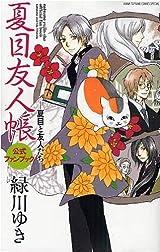 夏目友人帳ビジュアルファンブック第3弾「夏目画楽帳」1月発売