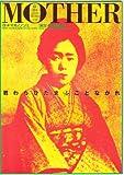 MOTHER 津田真澄 村田則男 劇団青年座131回公演1994年B5版[舞台パンフレット]