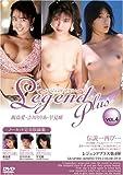 エー・エス・ジェイ/Legend Plus vol.4 飯島愛・吉川りりあ・早見瞳 [DVD]