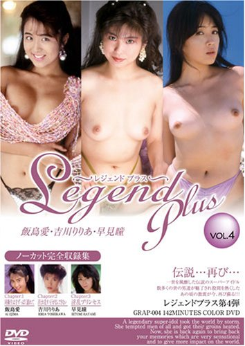 エー・エス・ジェイ/Legend Plus vol.4 飯島愛・吉川りりあ・早見瞳