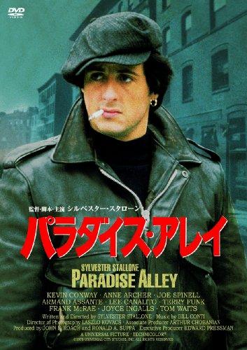 パラダイス・アレイ(〇〇までにこれは観ろ! ) [DVD] -