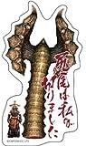MH ステッカーコレクション 尻尾