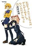 お兄ちゃんのことなんかぜんぜん好きじゃないんだからねっ!!(7) (アクションコミックス(コミックハイ! ))