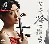 Erhu Chant