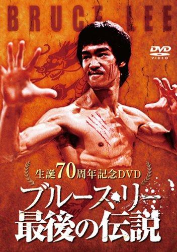 生誕70周年記念DVD ブルース・リー最後の伝説