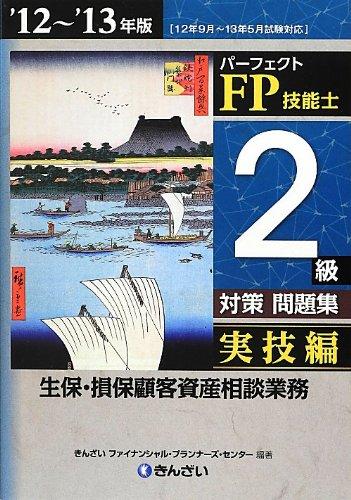 パーフェクトFP技能士2級対策問題集