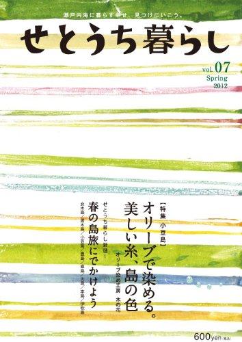 せとうち暮らし vol.07