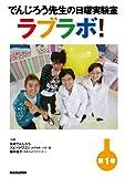 でんじろう先生の日曜実験室 ラブラボ! DVD―空気砲 ゴムの不思議 視覚の不思議 (1) [DVD]