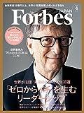 ForbesJapan (フォーブスジャパン) 2016年 04月号 [雑誌]