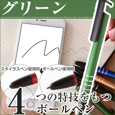 Synapseシリーズ スマホマルチボールペン グリーン 多機能ボールペン 4in1 スタイラスペン(タッチペン)・ボールペン・スマホスタンド・液晶クリーナー
