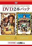 フック/ジュマンジ[DVD]